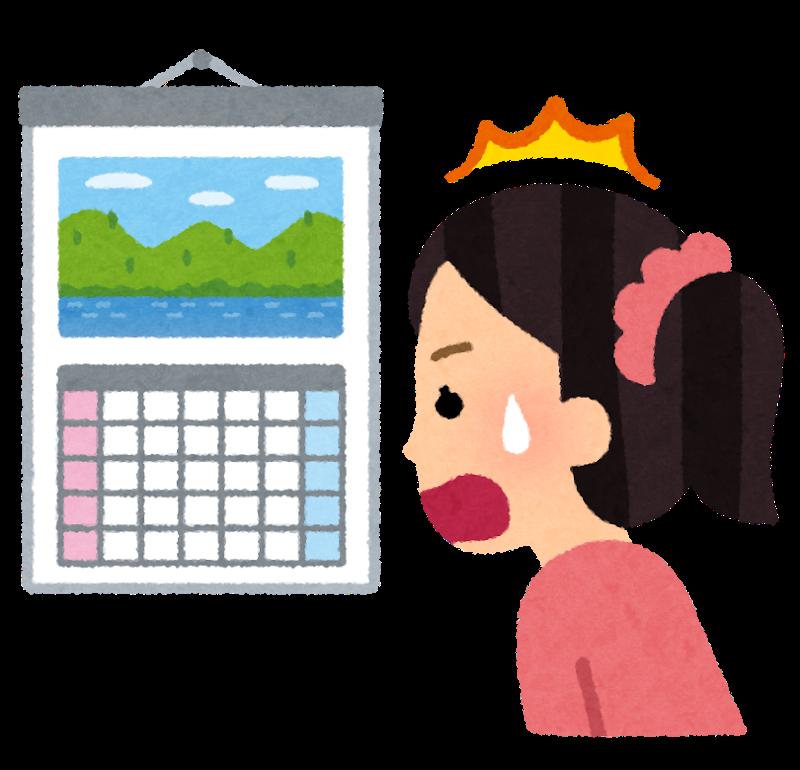 カレンダーを見る女性
